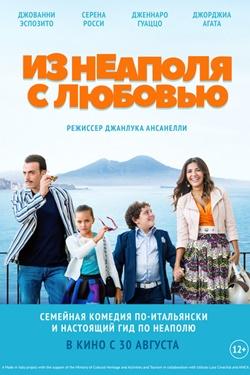 «Итальянское лето»: фестиваль итальянских комедий в Москве-2019 - «Из Неаполя с любовью»