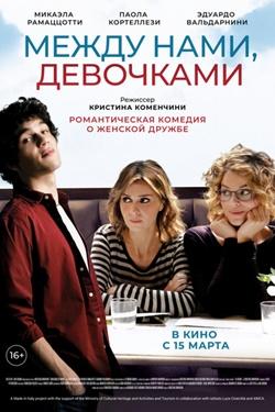«Итальянское лето»: фестиваль итальянских комедий в Москве-2019 - «Между нами, девочками»