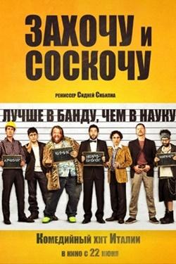 «Итальянское лето»: фестиваль итальянских комедий в Москве-2019 - «Захочу и соскочу»