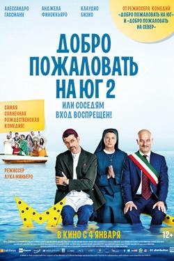 «Итальянское лето»: фестиваль итальянских комедий в Москве-2019 - «Добро пожаловать на юг – 2, или Соседям вход воспрещен!»