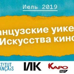 «Искусство кино» представляет французскую классику в «КАРО.Арт» (13-21 июля 2019)