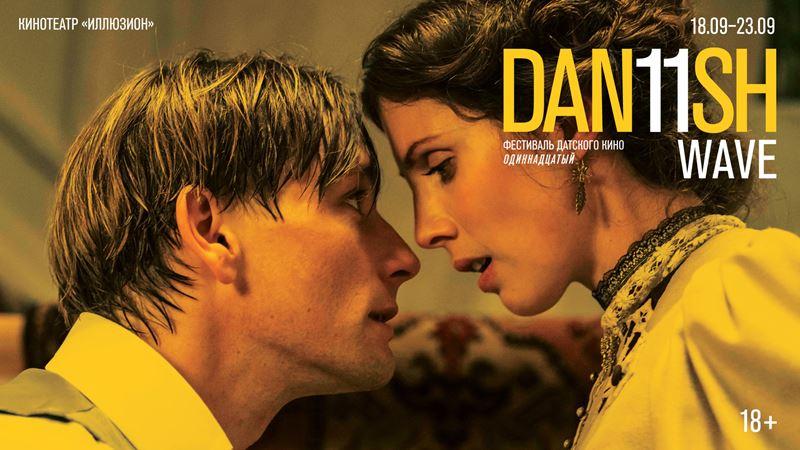 Danish Wave-2019: 11-й фестиваль датского кино (Москва,18-23 сентября)