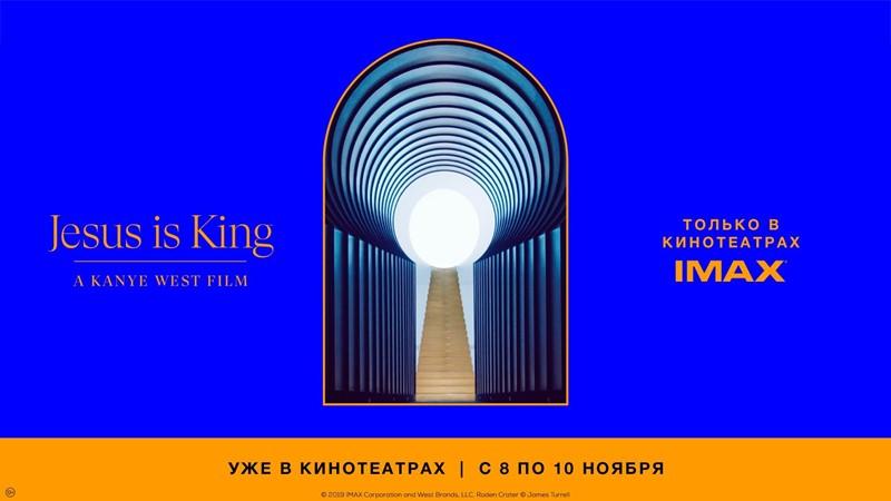Jesus is King: музыкальный фильм Канье Уэста покажут в российских кинотеатрах IMAX (8-10 ноября 2019)