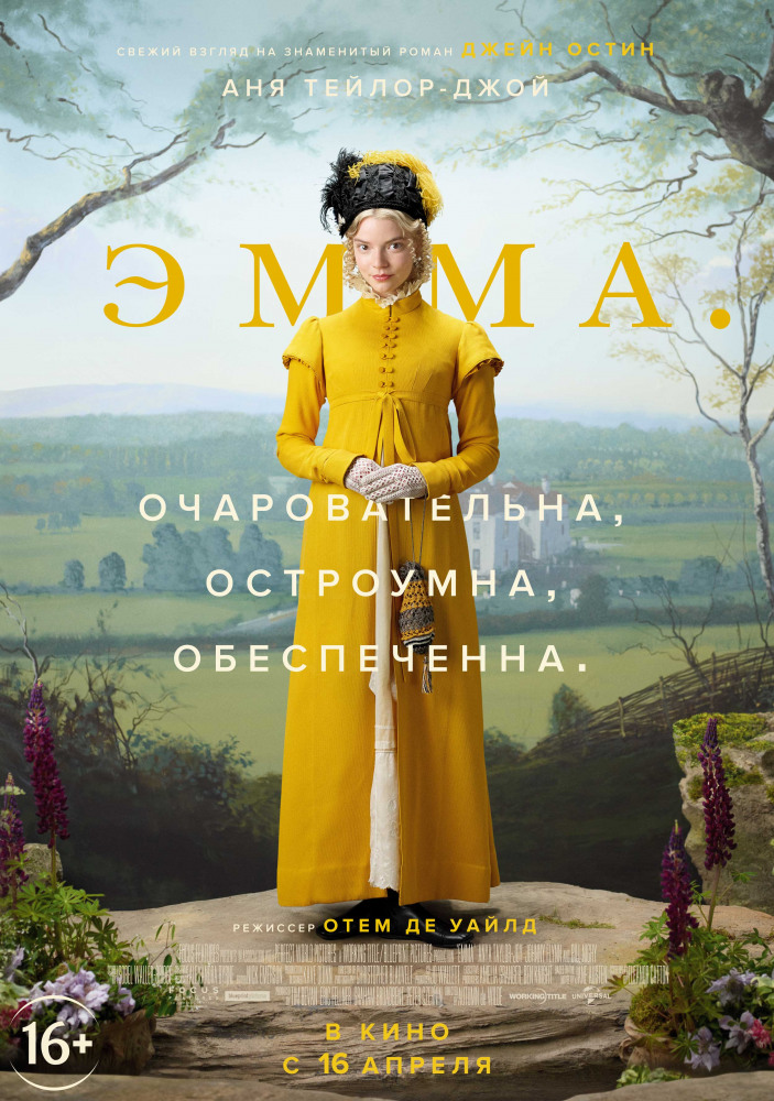 Новая экранизация «Эммы» Джейн Остин с Аней Тейлор-Джой (в кино с 16 апреля 2020)