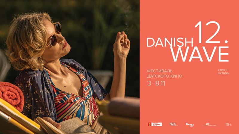 Куда пойти: фестиваль датского кино в Москве
